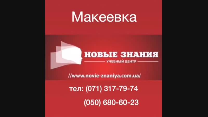Обучающий курс Brow-Master Макеевка, УЦ Новые Знания