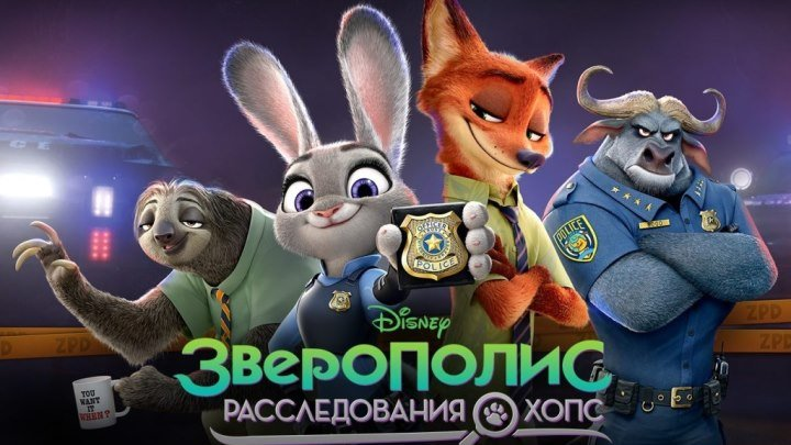 мультфильм Зверополис (2016)