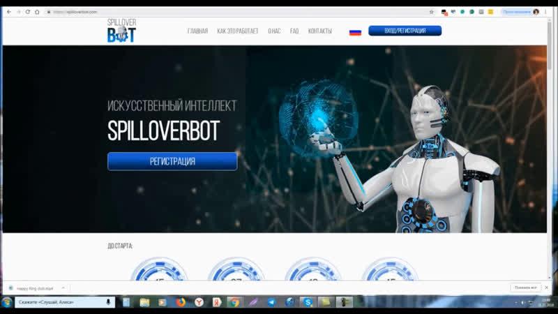 SPILLOVERBOT ПРЕДСТАРТ ОБЗОР ПРОЕКТА КАК ЗАРАБОТАТЬ spilloverbot.com/main/referal/Aleks21