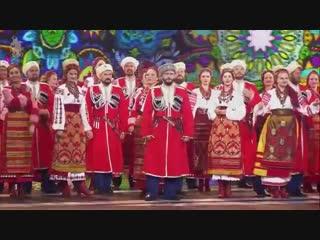 Хоровой певческий коллектив: Кубанский казачий хор -