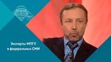 Профессор МПГУ Г.А.Артамонов на канале