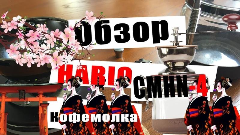 Шляпа - ручаня кофемолка Hario CMHN-4