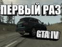 ГТА 4 Криминальная Россия - ПЕРВЫЙ РАЗ ЗАПУСТИЛ