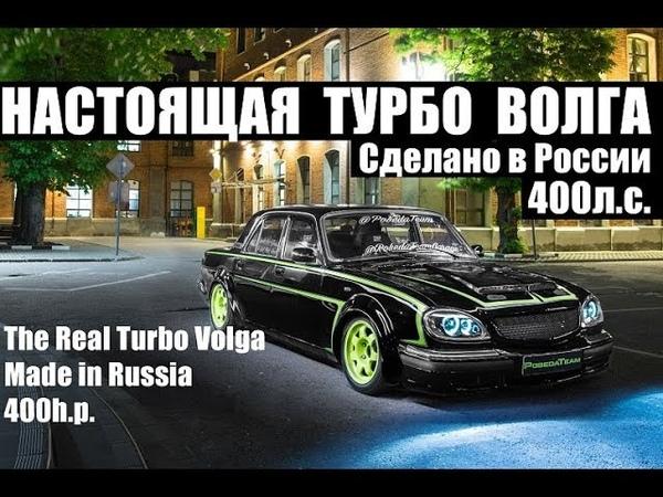 НАСТОЯЩАЯ ТУРБО ВОЛГА. СДЕЛАНО В РОССИИ. 400л.с. TURBOVOLGA