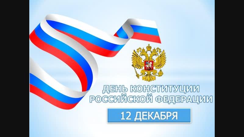 Праздничный концерт, посвященный 25-й годовщине принятия Конституции РФ.