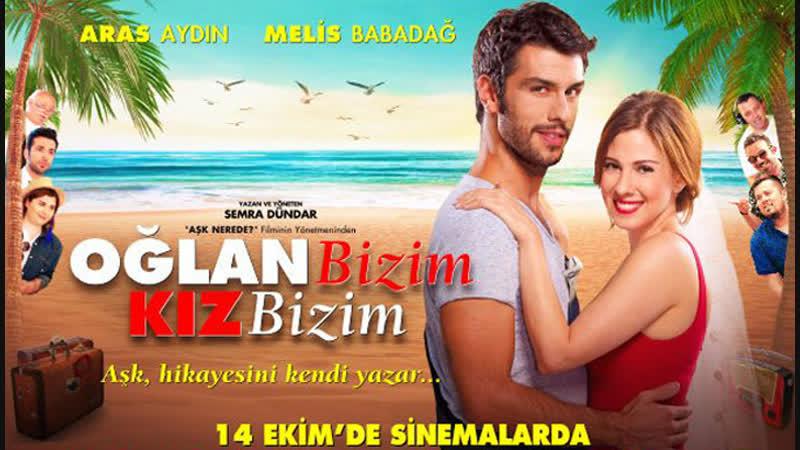 И парень наш и девушка тоже Турецкий фильм Oglan Bizim Kiz Bizim 2016