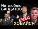 Бандюки захватывают центр Киева. Куда смотрит Президент?