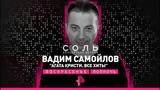 Концерт Вадима Самойлов