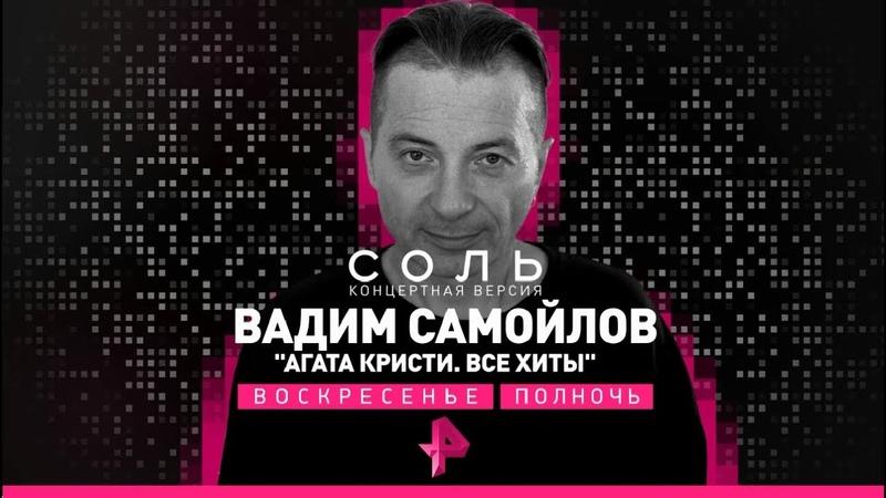 Концерт Вадима Самойлов Агата Кристи. Все хиты14 октябряСОЛЬРЕН ТВ.