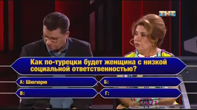 Комеди , кто хочет стать миллионером .mp4