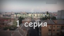 У прошлого в долгу 1 серия ( Мелодрама ) от 17.09.2018