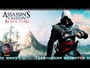Assasin's Creed IV Black Flag Блин, я заболел.. говорю в нос.. печалька