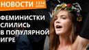 Феминистки слились в популярной игре Новости
