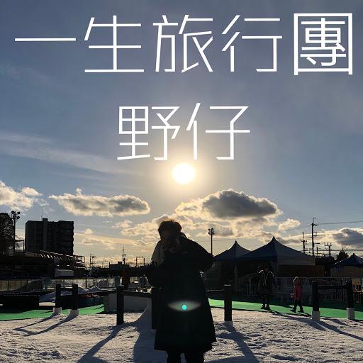 Wildchild альбом Yi Sheng Lu Xing Tuan