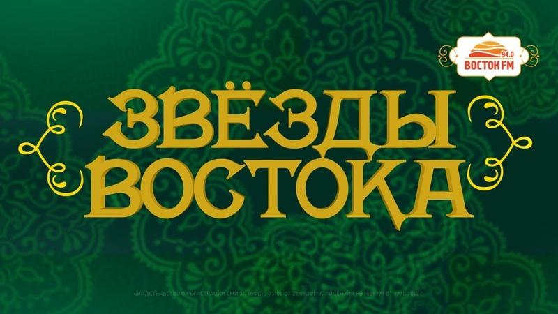 Backstage Звезды Востока!