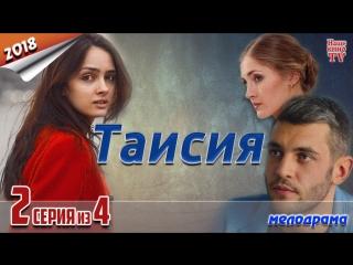 Таисия / 2018 (мелодрама). 2 серия из 4