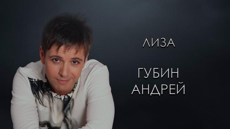 Губин Андрей Лиза Караоке тут