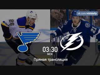St. Louis Blues 🆚 Tampa Bay Lightning