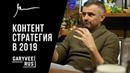 Гари Вайнерчук на русском - Как делать контент в 2019?   526