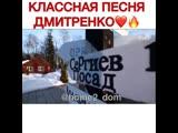 Классная песня от Дмитренко. Нравится вам как поёт Дима?