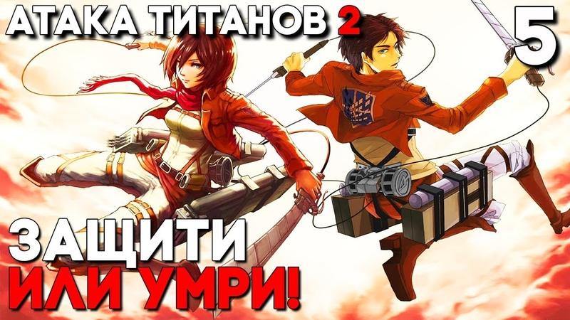 АТАКА ТИТАНОВ 2 ИГРА ► Attack on Titan 2 Прохождение на русском ► Часть 5 ► БОЛЬШЕ СЮЖЕТА