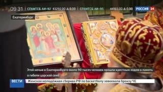 Новости на Россия 24 • 99 лет со дня убийства царской семьи: в Екатеринбурге проходит крестный ход