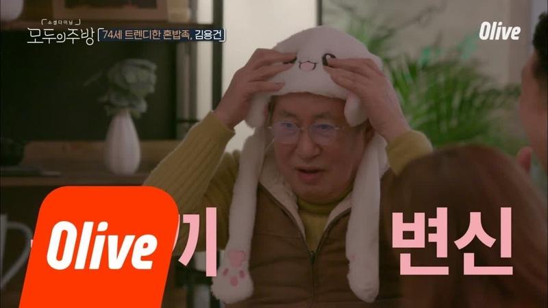 (치명적) 김용건 인싸 토끼 도오전! 아들아_보고있지 _ 모두의주방 2화