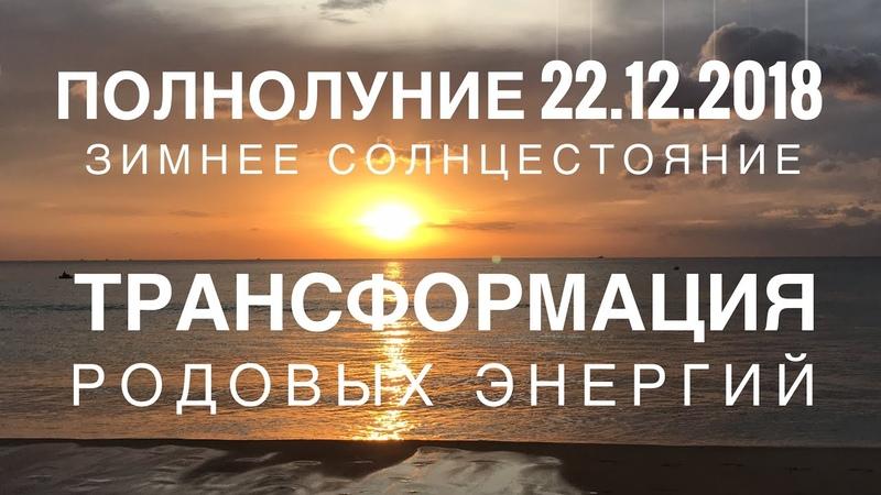 Трансформация РОДОВЫХ ЭНЕРГИЙ. Полнолуние 22 декабря.