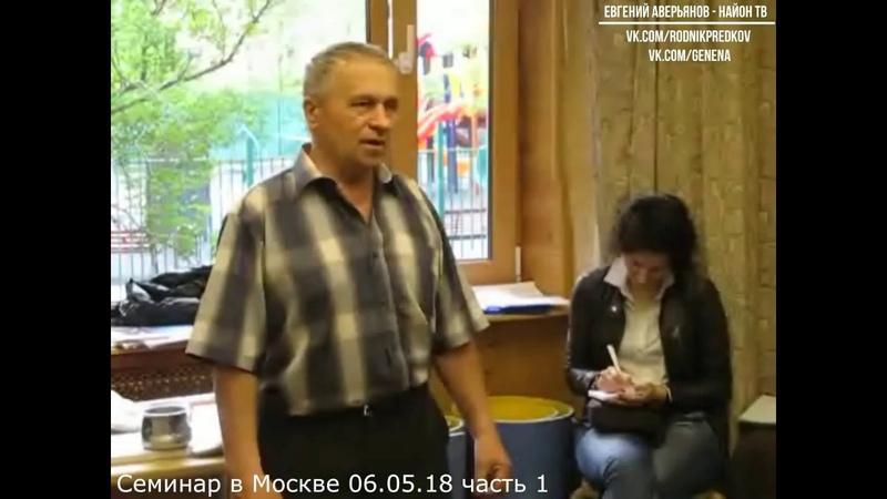 Евгений Аверьянов - Семинар в Москве 06.05.18 часть 1