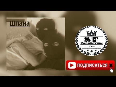Anik ft Bakhik Пахши мустаким 2018 ST