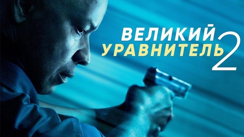 непредсказуемый Великий уравнитель 2 фильм боевик 2018