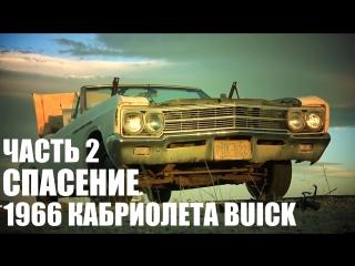 Спасение 1966 кабриолета Buick. Часть 2 [by Andy_S]