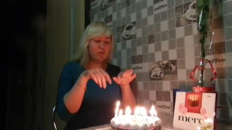 День рождения моей половинки судьбы