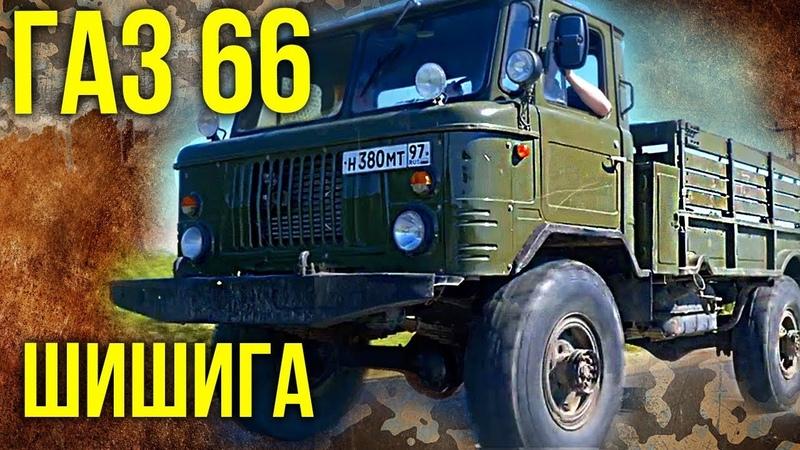 Газ 66 Шишига – Тяжелая техника, Грузовые автомобили СССР | Мегамашины Ретро автомобили | Зенкевич