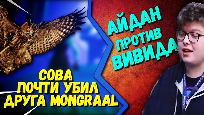 GHOST AYDAN VS VIVID - ФАЙТ В ПЕСОЧНИЦЕ ФОРТНАЙТ
