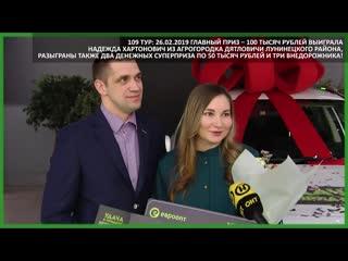 «Купим квартиру и машину!» Молодая семья из Дятловичей выиграла 100 000 рублей от «Евроопт»