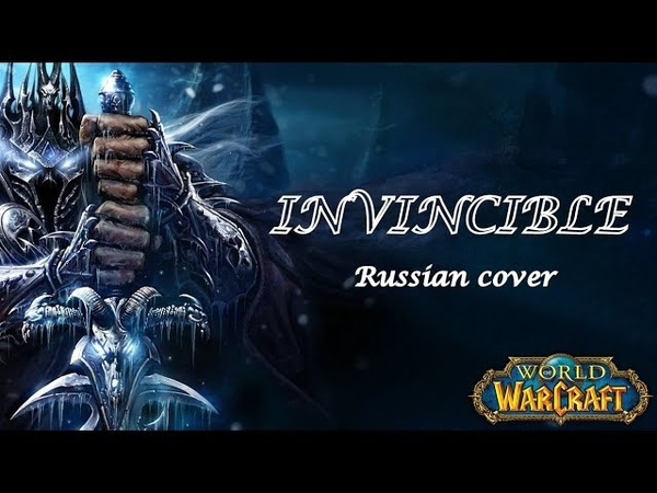 INVINCIBLE - [RUS cover by Sadira] - World of Warcraft - Непобедимый