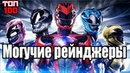 Могучие рейнджеры/Power Rangers (2017).Трейлер ТОП-100 Фэнтези.