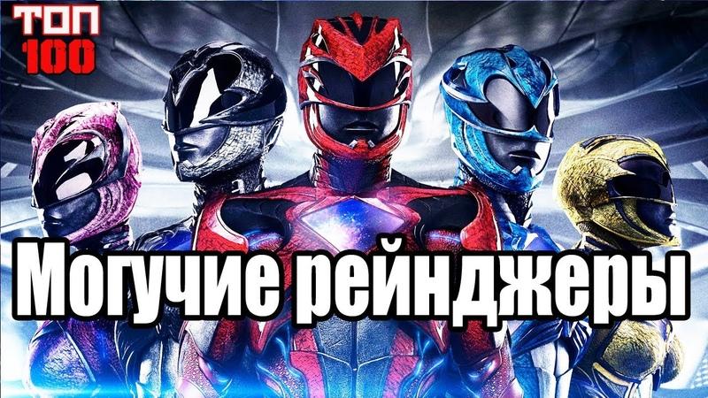 Могучие рейнджеры Power Rangers 2017 Трейлер ТОП 100 Фэнтези