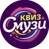 Квиз < СМУЗИ > Санкт-Петербург