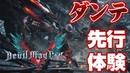 【Devil May Cry 5】ダンテ先行体験(日本語音声版)