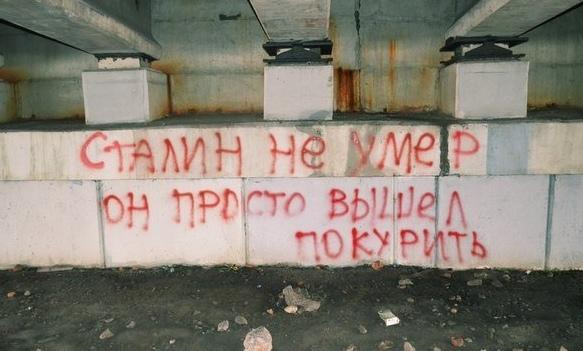 Позитивный Сталин