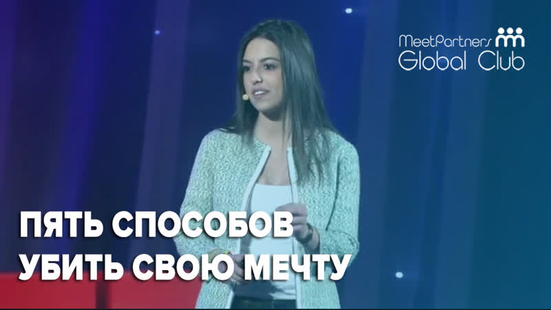 5 способов убить мечту / Бэль Пеш / TED на русском