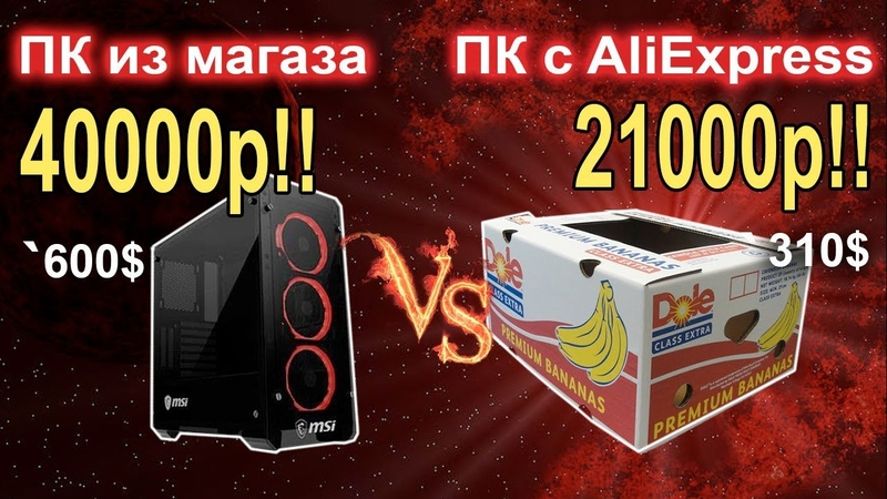 Сборка 40к из магаза vs ПК за 21к c Aliexpress!!