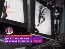 Ricky Martin — Shake Your Bon Bon Муз-ТВ Сделано в 00-х
