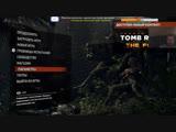 Shadow of the Tomb Raider. Приключения начинаются.