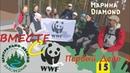 Центральный лесной заповедник / WWF путешествие приключения / тверская область / куда поехать /