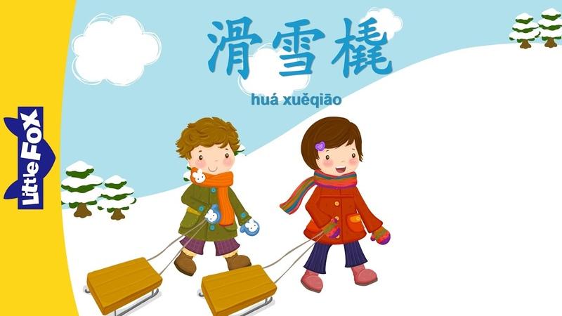 Sledding (滑雪橇) | Single Story | Level 1 | Chinese | By Little Fox