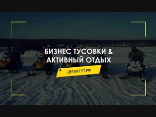«СвязиТут» выезд на снегоходах. Нетворкинг клуб в Москве. Москва networking