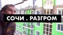 Квартиры в Сочи Мафия 12